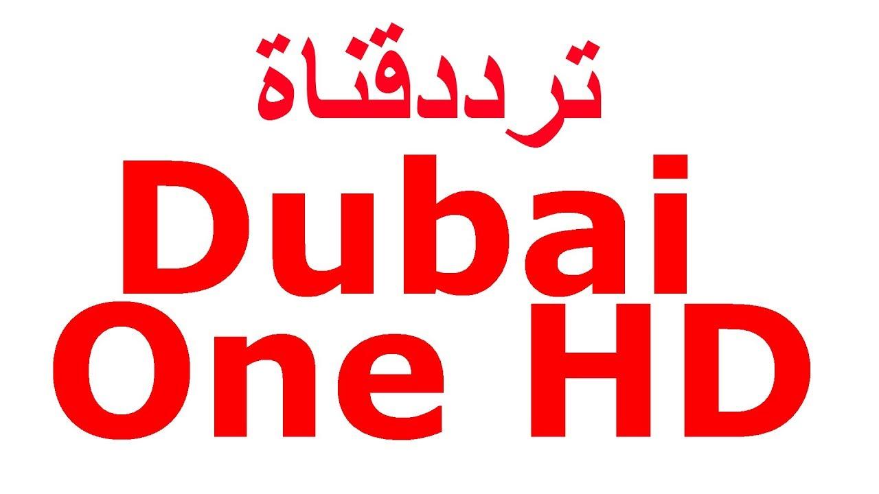 تردد قناة دبي ون على النايل سات اليوم 26-5-2021