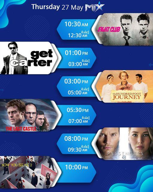 جدول أفلام قناة ميكس تي في اليوم 27-5-2021