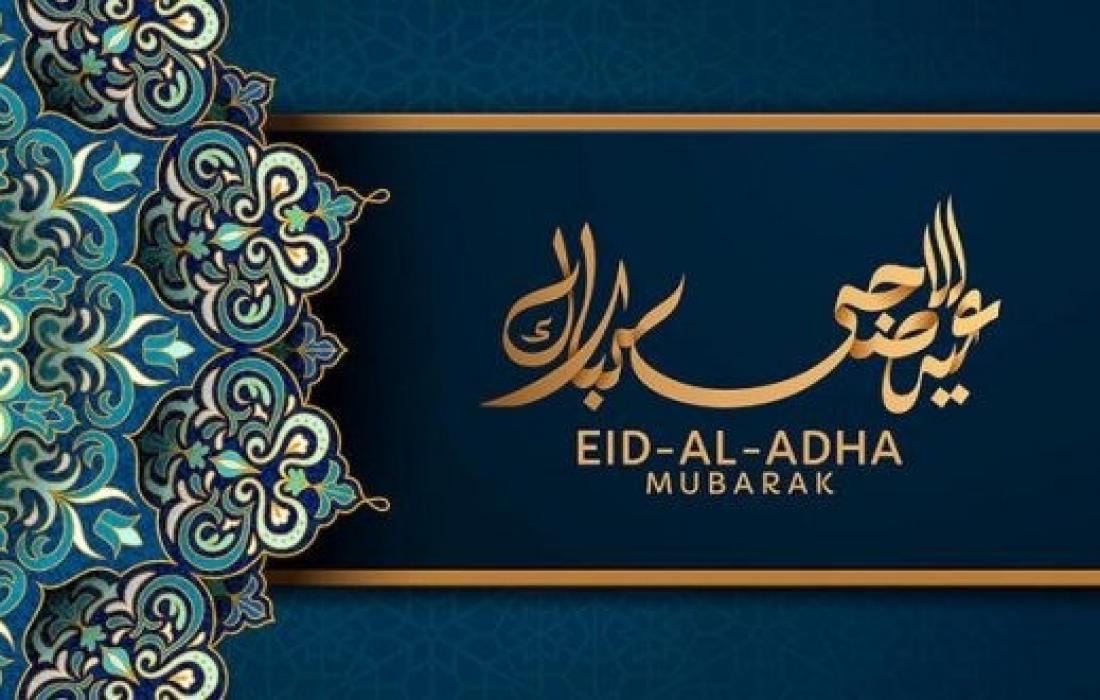 تعرف على موعد عيد الأضحى في مصر 2021