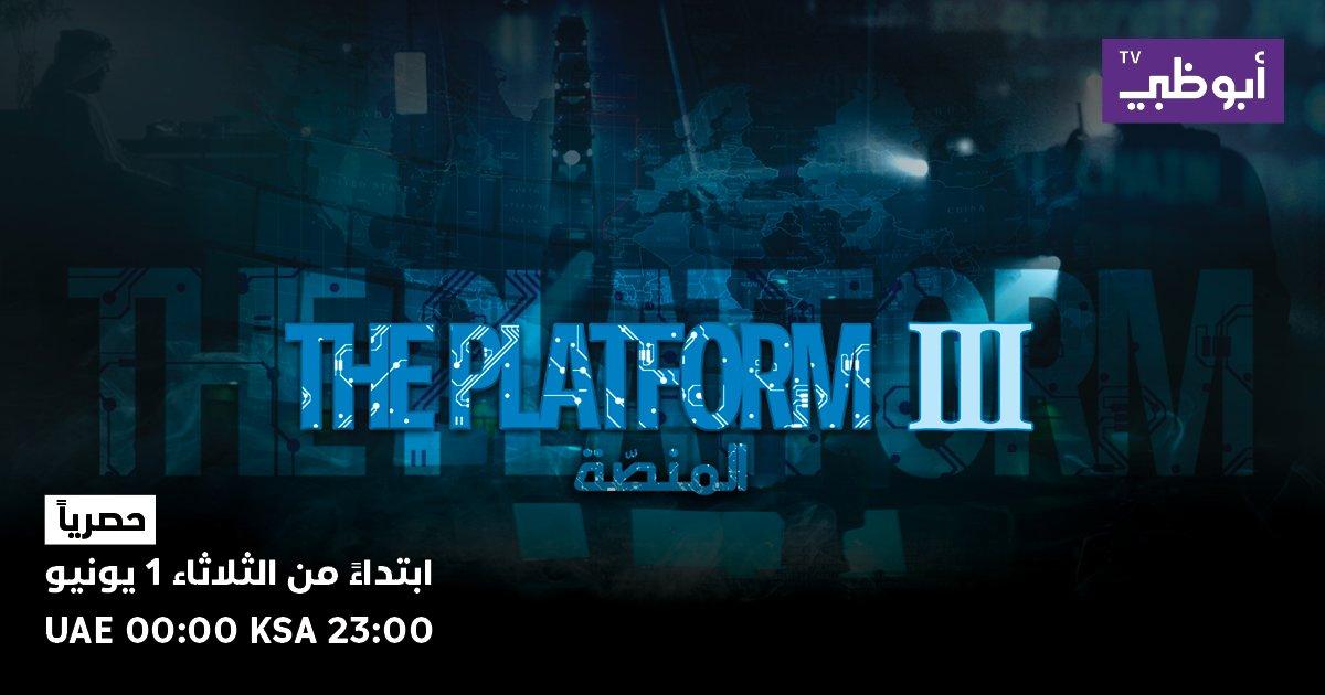 موعد وتوقيت عرض برنامج المنصة 3 على قناة أبوظبي