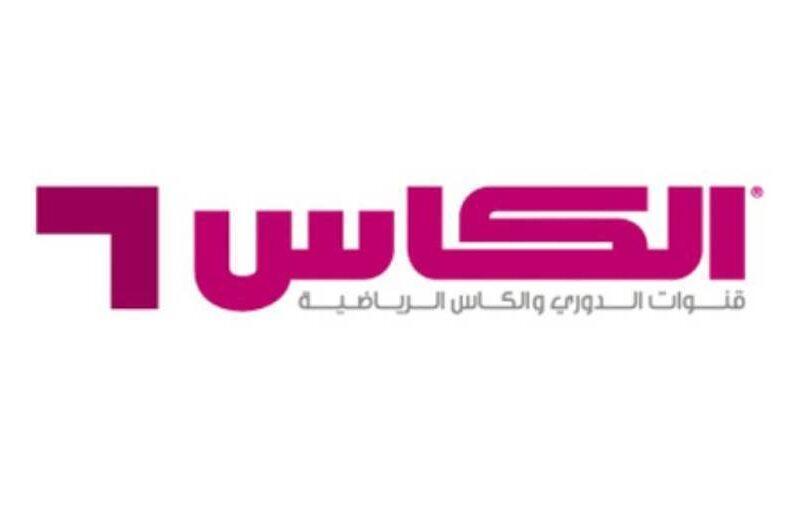 تردد قناة الكاس القطرية اليوم 28-5-2021