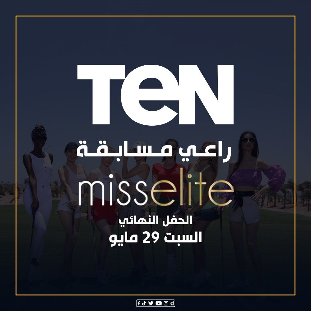 تردد قناة TeN TV الناقلة لمسابقة Miss Elite