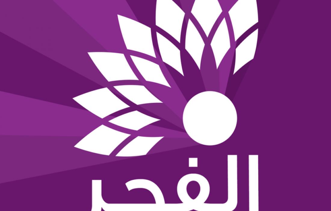 تردد قناة الفجر الجزائرية النايل