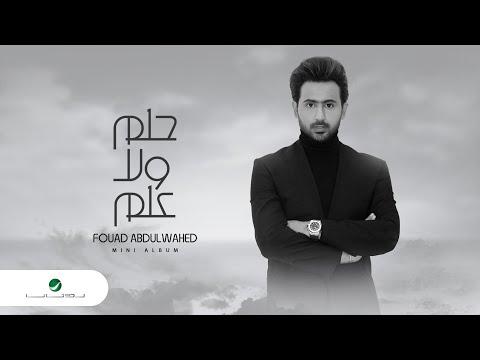 كلمات اغنية حلم ولا علم فؤاد عبدالواحد