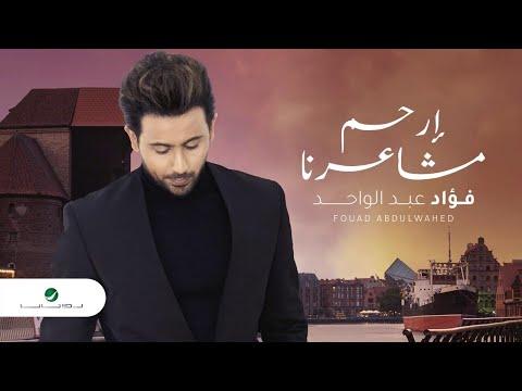 كلمات اغنية إرحم مشاعرنا فؤاد عبدالواحد