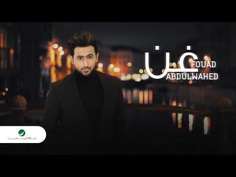 كلمات اغنية غن فؤاد عبدالواحد