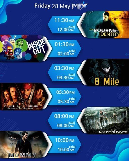جدول أفلام قناة ميكس تي في اليوم 28-5-2021
