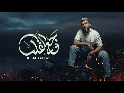 كلمات أغنية وجع القلب مسلم