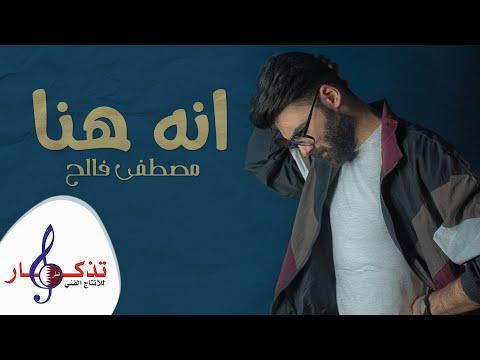 كلمات أغنية انه هنا مصطفى فالح
