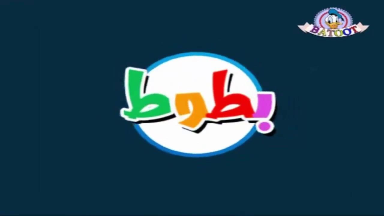 تردد قناة بطوط Batoot Kids على النايل سات اليوم 28-5-2021
