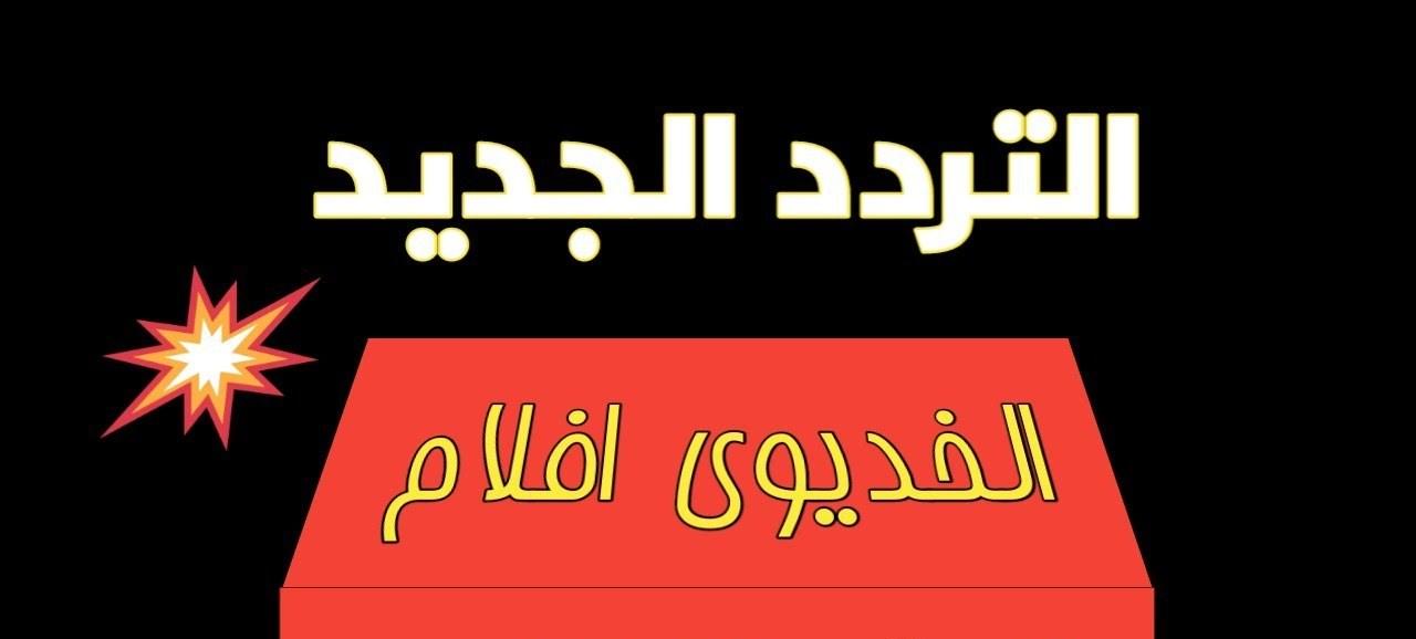 تردد قناة الخديوي على النايل سات اليوم 28-5-2021