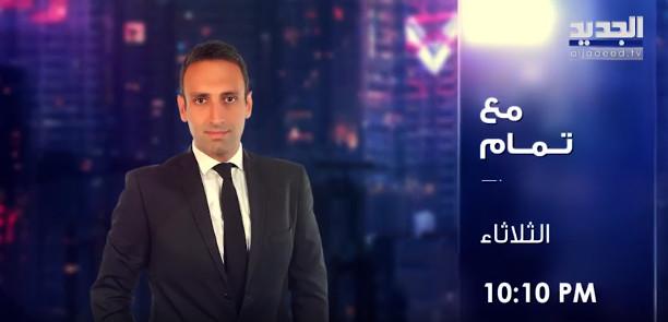 موعد وتوقيت عرض برنامج مع تمام على قناة الجديد اللبنانية