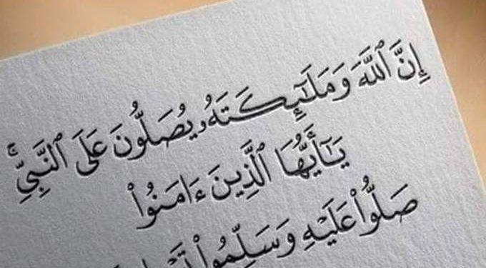 بوستات وتغريدات للصلاة على سيدنا محمد