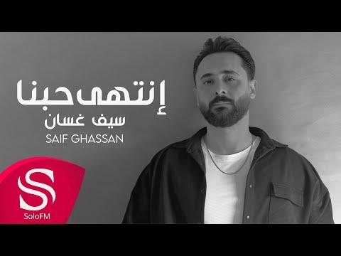 كلمات أغنية انتهى حبنا سيف غسان