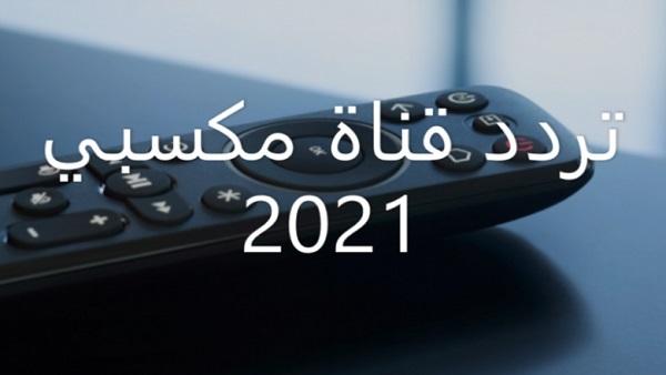 تردد قناة مكسبي على النايل سات اليوم 29-5-2021
