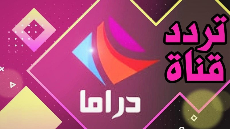 تردد قناة دراما الوان على النايل سات اليوم 29-5-2021