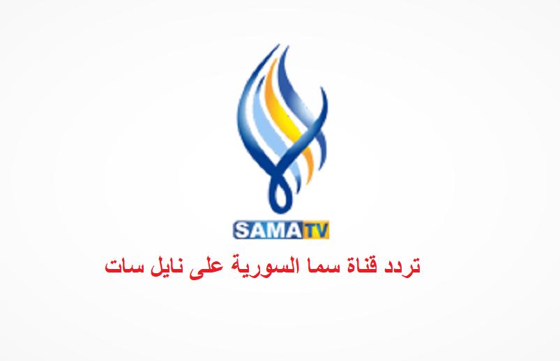 تردد قناة سما السورية على النايل سات اليوم 29-5-2021