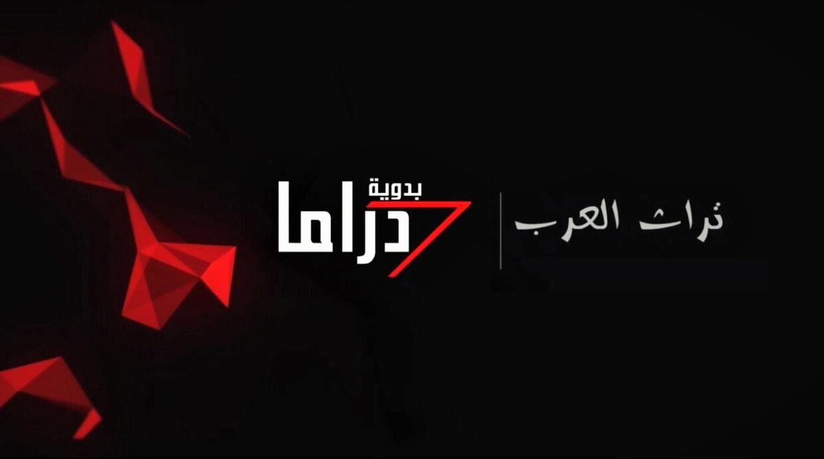 تردد قناة دراما بدوية على النايل سات اليوم 29-5-2021