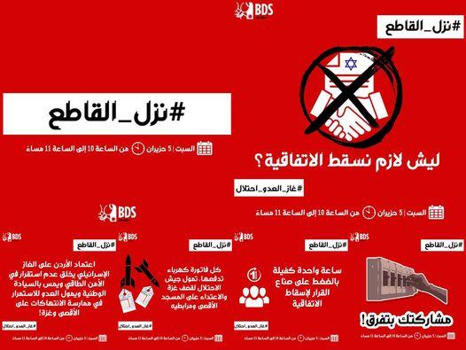هاشتاغ نزل القاطع ترند في الأردن
