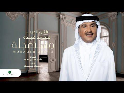 كلمات اغنية مستعجلة محمد عبده