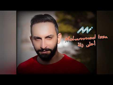 كلمات اغنية احلى رنة محمد عيسى