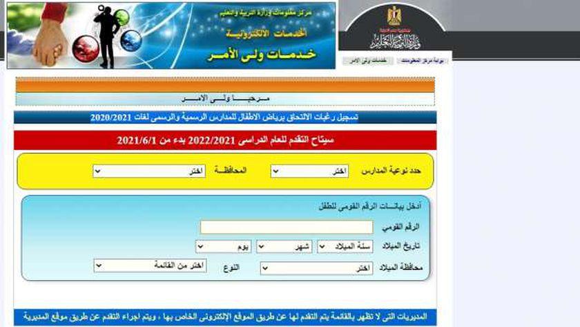 رابط وموقع التقديم لرياض الأطفال 2021 في مصر