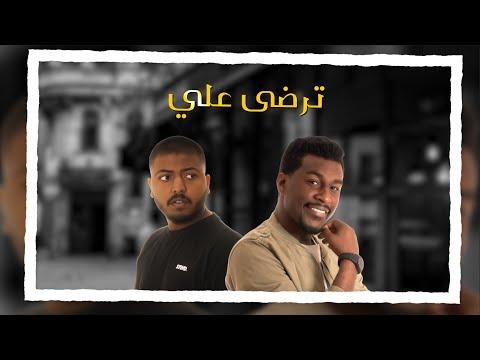 كلمات اغنية ترضى Rado0y وعبدالعزيز
