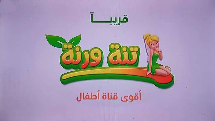 تردد قناة تنة ورنة على النايل سات اليوم 1-6-2021