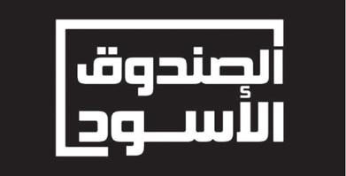 تردد قناة الصندوق الأسود على النايل سات اليوم 1-6-2021