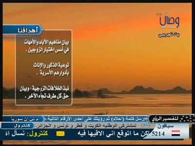 تردد قناة وصال tv على النايل سات اليوم 2-6-2021