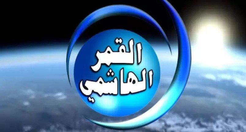تردد قناة القمر الهاشمي النايل