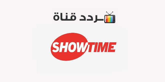 تردد قناة شوتايم أفلام على النايل سات اليوم 4-6-2021