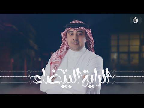 كلمات اغنية الراية البيضا أحمد الهرمي