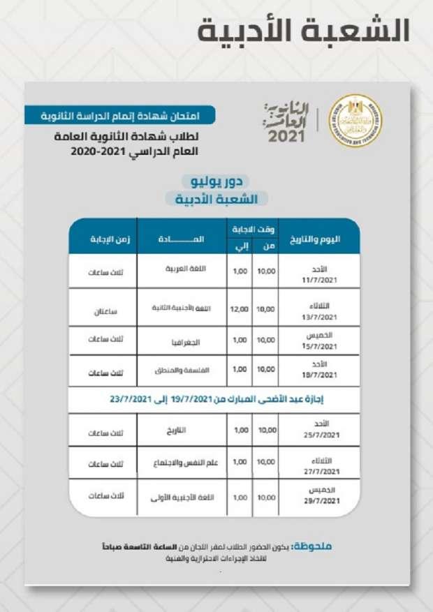 رسميا مواعيد وجدول امتحانات الثانوية
