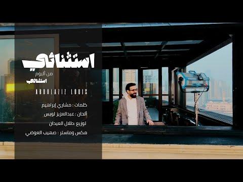 كلمات اغنية استثنائي عبدالعزيز لويس