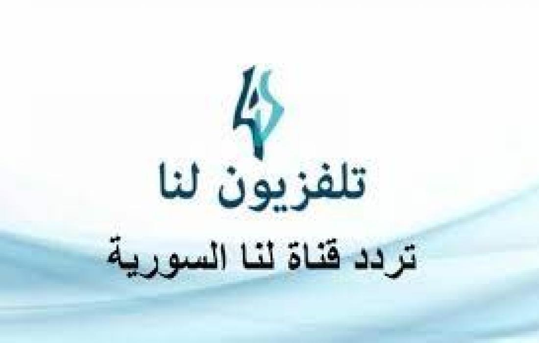 تردد قناة السورية الجديد lana