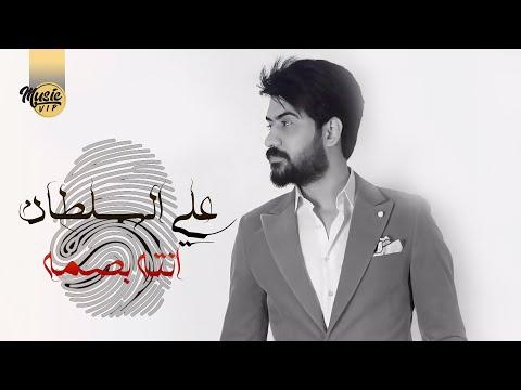 كلمات اغنية انته بصمه علي السلطان