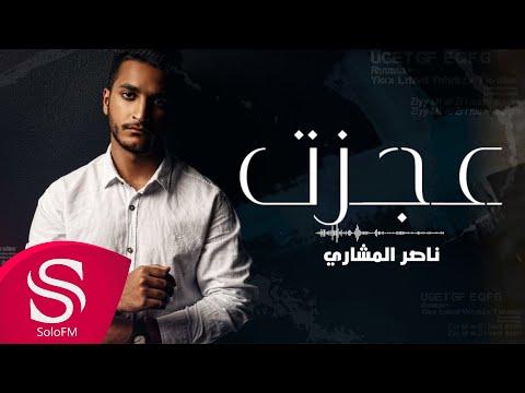 كلمات اغنية عجزت ناصر المشاري