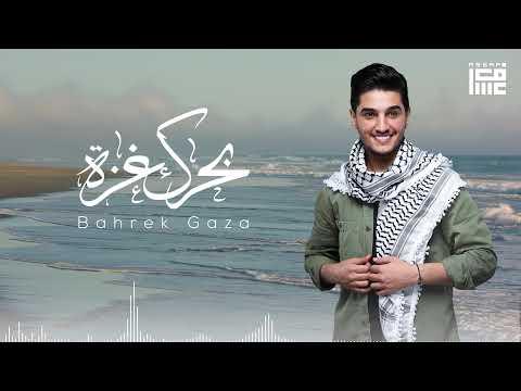 كلمات اغنية بحرك محمد عساف