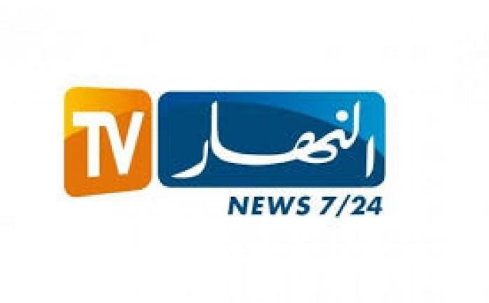 تردد قناة النهار الجزائرية النايل