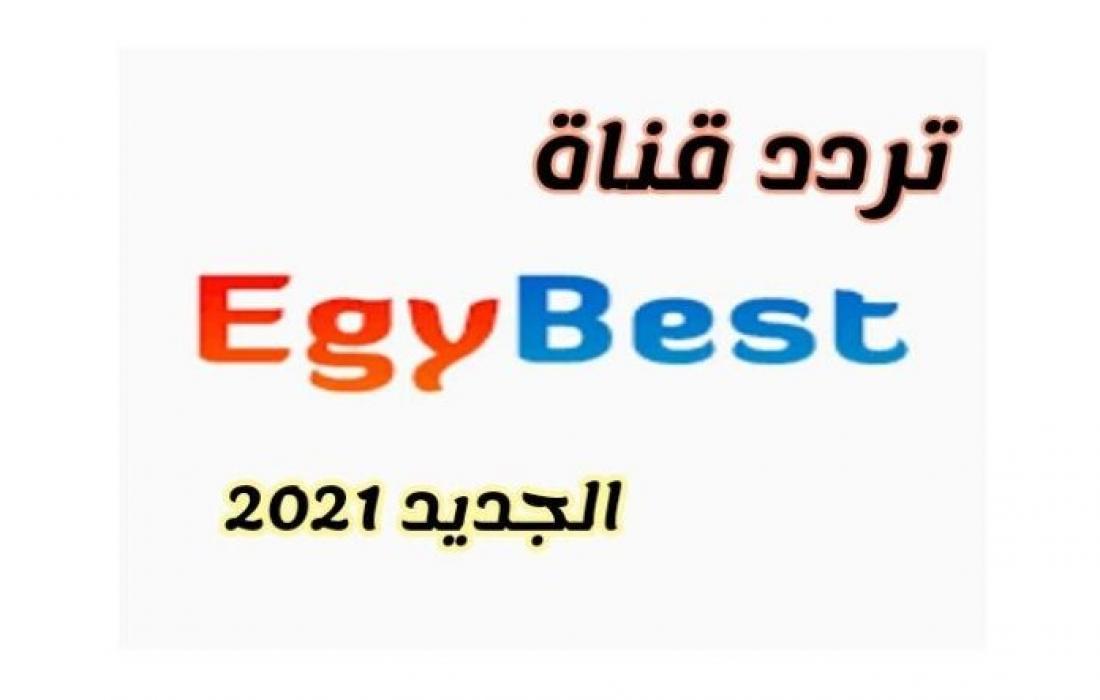 تردد قناة ايجي بست Egybest على النايل سات اليوم 8-6-2021