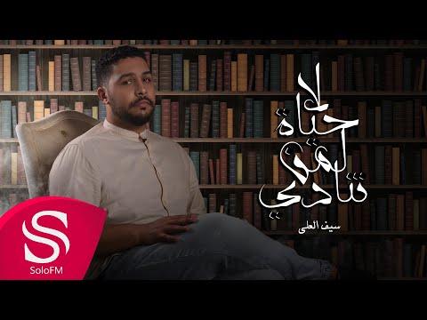 كلمات اغنية لا حياة لمن تنادي سيف العلي