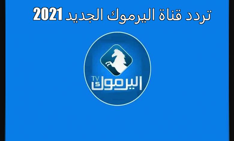 تردد قناة اليرموك على النايل سات اليوم 9-6-2021