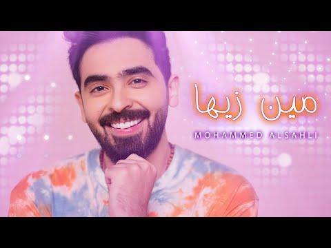 كلمات اغنية مين زيها محمد السهلي