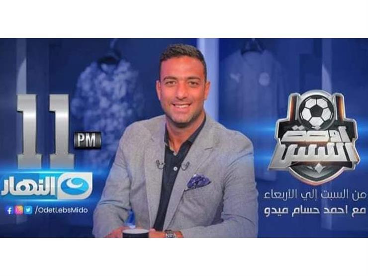 موعد توقيت عرض برنامح أوضة اللبس تقديم أحمد حسام ميدو