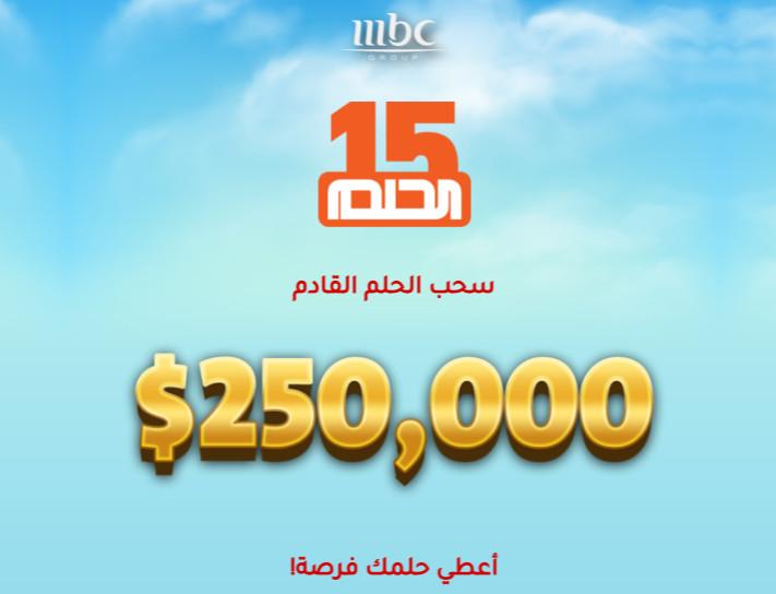 ارقام وطريقة المشاركة في برنامج الحلم مصطفى الاغا 2021