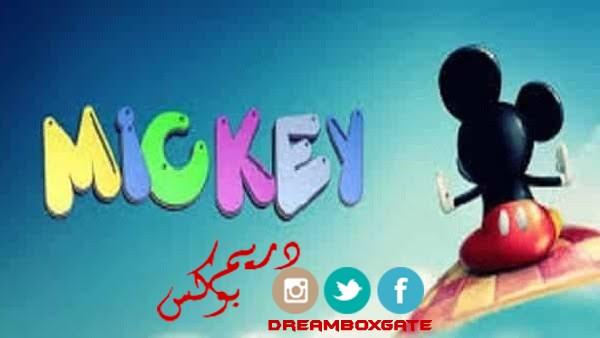 بتحديث جديد تردد قناة ميكي mickey tv اليوم 19-10-2021