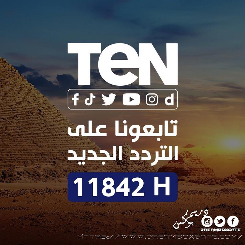 تردد قناة تن TeN على النايل سات 26-6-2021