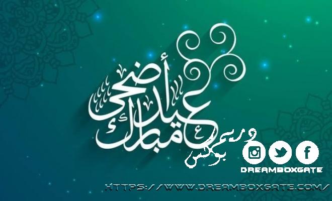 فلكياً موعد عيد الأضحى 2021 في الكويت