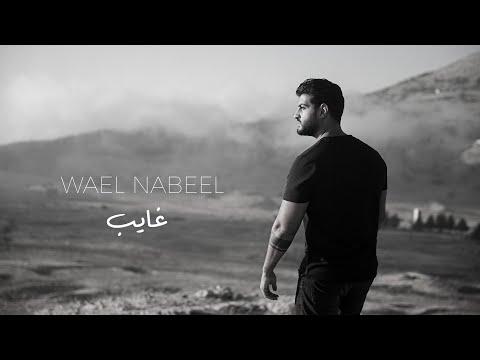 كلمات اغنية غايب وائل نبيل